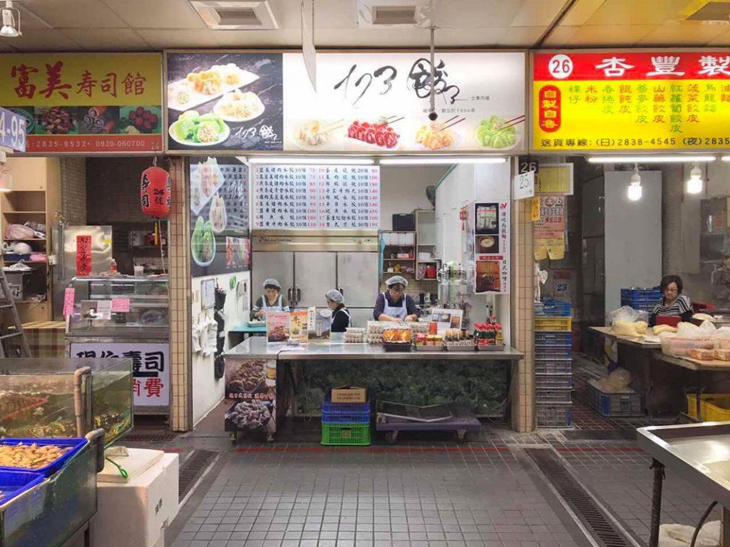105【美好關係事件】--士東市場